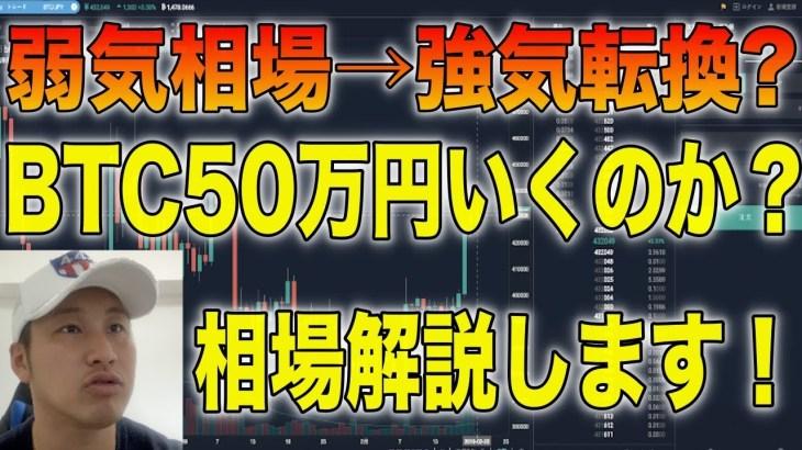 【強気相場】ビットコインマジでやるじぇねーか!!!
