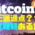 【暗号資産】ビットコイン「相場の冬」は終わり!?上昇続くか!
