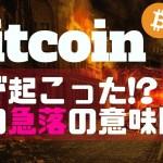 【暗号資産】ビットコイン突然の急落に相場はパニック!?