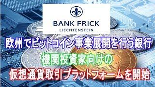 欧州でビットコイン事業展開を行う銀行、機関投資家向けの仮想通貨取引プラットフォームを開始