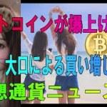 ♡ビットコイン急騰の原因が判明♡今後の傾向