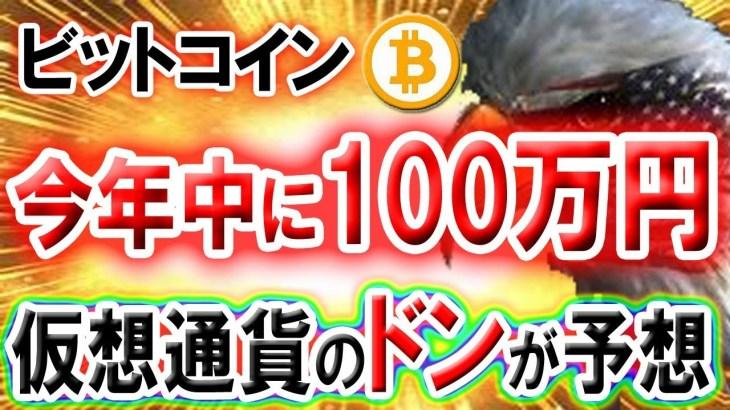 【仮想通貨】激アツ!! 10月以降にビットコインがフィーバーする理由2つ!!  リップル イーサリアム