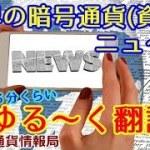 【世界の暗号通貨ニュース】ビットコインに優しい銀行 2019.3.21