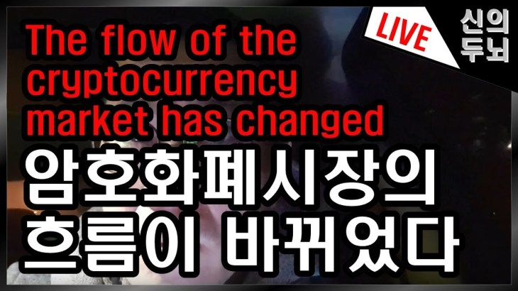 [2019년3월18일2부]#신의두뇌 #신두 #이아수비 #비트코인 #암호화폐 #블록체인 #4차산업혁명 #bitcoin #bitcoin korea #比特币 #ビットコイン