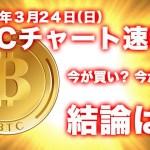 2019年3月24日(日)ビットコイン価格予想!今が買い?今が売り?結論は?「ビットコイン今後どうなる!?」