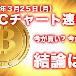2019年3月25日(月)ビットコイン価格予想!今が買い?今が売り?結論は?「ビットコイン今後どうなる!?」