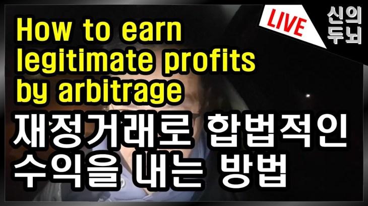 [2019년3월8일]#신의두뇌 #신두 #이아수비 #비트코인 #암호화폐 #블록체인 #4차산업혁명 #bitcoin #bitcoin korea #比特币 #ビットコイン