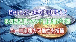 ビットコイン 35万ドル超えも? 米仮想通貨ファンド創業者が予想 ユーロ崩壊の可能性を指摘
