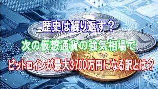 歴史は繰り返す?次の仮想通貨の強気相場でビットコインが最大3700万円になる訳とは?
