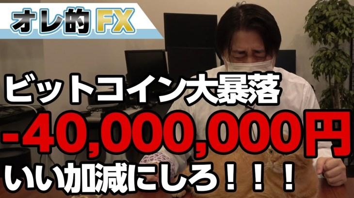【-4000万円になった】ビットコインまた大暴落!大手業者ビットフライヤーに業務改善命令!!