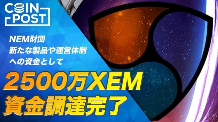仮想通貨・ビットコイン(BTC)ニュース「NEM財団が2500万XEMの資金調達完了|待望のカタパルトローンチプラン発表は今月末と予告』」他(2019/03/11)