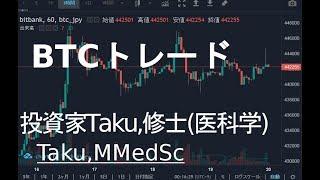 【仮想通貨】【ビットコイン】BTCトレード超短期/どうなるビットコイン?/投資家Taku,修士(医科学)医学部大学院卒。MMedSc.