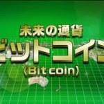未来の通貨「ビットコイン(Bitcoin)」 お金の流れが変わる!?