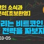 [Bitcoin] 비트코인 소식과 차트분석(초보환영) 6화 – 흔들리는 비트코인, 대응 전략을 짜보자!! – #비트코인 #알트코인 #가상화폐