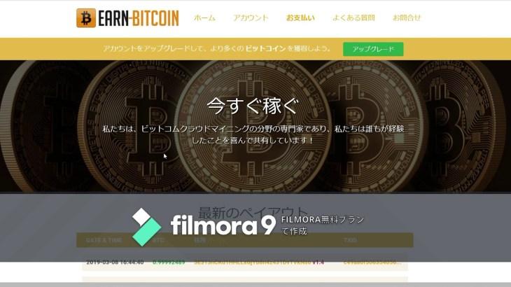 アンビットコイン EARN-BITCOIN 無料でビットコインもらえる