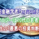 英金融学者Ferguson氏、ビットコインへの見解の間違いを認める 次の10年は「真の革命時代」に【仮想通貨】