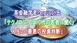 英金融学者Ferguson氏、ビットコインへの見解の間違いを認める|次の10年は「真の革命時代」に【仮想通貨】