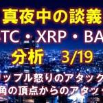【XRP/BTC/BAT】リップルとビットコインたちはどうなる?3月20日の予想&ふり返り