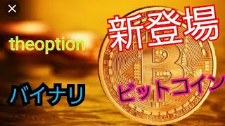 バイナリthe optionからビットコイン4月1日新登場