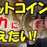 三橋貴明😅「ビットコインが主流になると言っているバ👻カ達に伝えたい!😬」三橋が言ってたことはどうなったかな😜