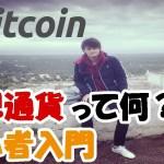 仮想通貨 ビットコイン【仮想通貨に興味がある初心者が絶対に見るべき動画!】