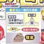 【ミヤネ屋】【仮想通貨  ビットコインって何?】「人生変わりました!」