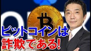 渡邉哲也 ビットコインは詐欺である!ビットコイン急落の理由と必要な知識!