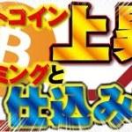【仮想通貨】ビットコインの上昇タイミングと仕込み時