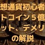 【仮想通貨初心者用】ビットコイン最高値5億円、メリット等の解説