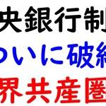 【米ドル】【日本円】が【仮想通貨】に置き換わり、【中央銀行制度】が廃止され世界は【共産主義】になってしまうかもしれません。ドラFXさん、復活おめでとう!映画監督サテライトワールドペンギン
