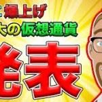 【仮想通貨】3月爆上げ期待大の仮想通貨を発表