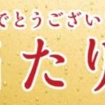 NOAHコインプレゼントの詳細を告知!! 暗合通貨 暗合資産 仮想通貨