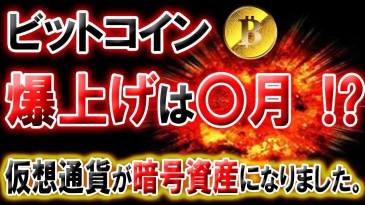 【仮想通貨】米著名投資アナリストが〇月高騰要因を公開!! ビットコイン リップル イーサリアム
