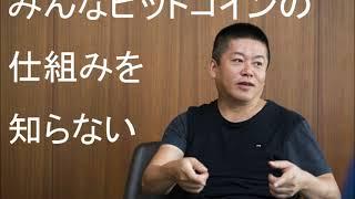 堀江貴文「みんなビットコインの仕組みを知らなさすぎる」