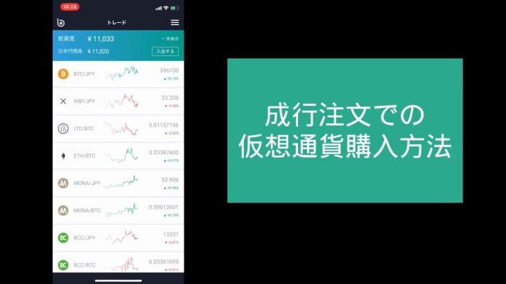 ビットバンク ビットコイン成行購入方法 解説動画 (アプリ経由)
