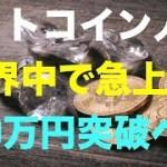 ビットコインが世界中で人気急上昇。100万円突破へ好材料!