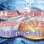 「仮想通貨ビットコインは10年以内にVISAとマスターカードを追い抜く」【DataLightリサーチ】