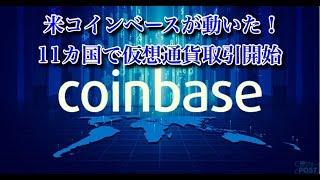 米コインベースが対応地域に韓国など11カ国を追加しました !!