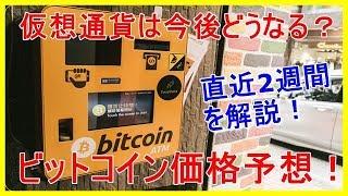 【ビットコイン直近2週間予想】今後の仮想通貨、ビットコインはどうなる?直近予想を公開!