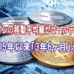 ビットコインの移動平均線がゴールデンクロス、2015年以来「3年6ヶ月」ぶり【仮想通貨】