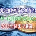 仮想通貨の強気相場は本当に始まる?トム・リー独自のビットコイン指数、2016年以来で最高