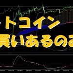 第286回 ビットコインは買い一貫! 下げの否定!上昇しやすい。