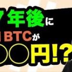 【仮想通貨】数年先にビットコインは◯◯円に到達する可能性は50%以上!! |アップデート仮想通貨大学