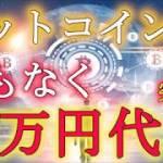 ビットコインそろそろ60万円台に突入か!? 理由説明します。