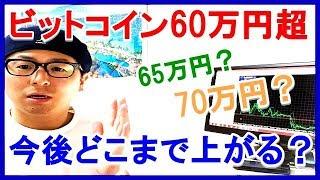【ビットコインどこまで上がる?】60万円を超えたビットコインの今後をチャートから分析!