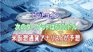 ビットコイン 次のターゲットは6000ドル 米仮想通貨アナリストが予想【仮想通貨】
