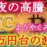 【朗報】ビットコインさん60万突破したったwwwwww 今後のイベントも注目!!!!!!