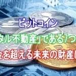 ビットコインが「デジタル不動産」である7つの理由|金を超える未来の財産に【仮想通貨】