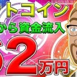 【仮想通貨】ビットコイン(BTC)62万円を突破