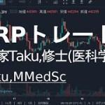 【仮想通貨】【ビットコイン】BTCトレード/投資家Taku,修士(医科学)医学部大学院卒.MMedSc.